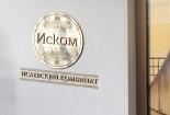 Iskom_Final_05