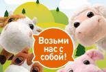 возьмиссобой